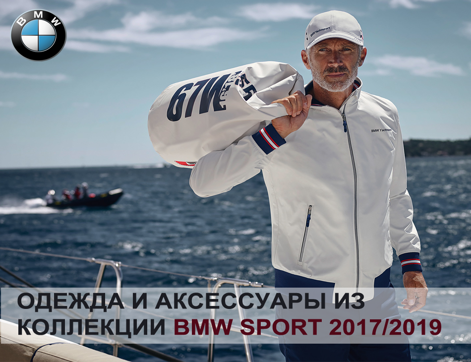 BMW-Lifestyle-Sport-Collection 2017.png